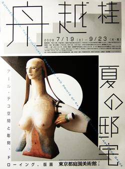 080901funakoshi_02